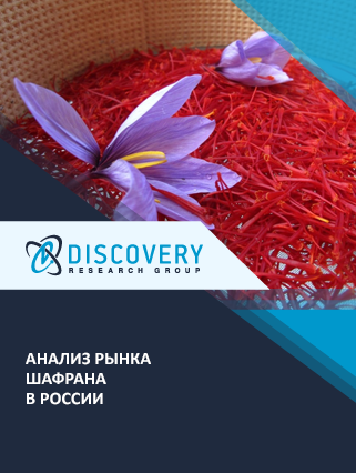 Анализ рынка шафрана в России
