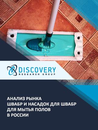 Маркетинговое исследование - Анализ рынка швабр и насадок для швабр для мытья полов в России