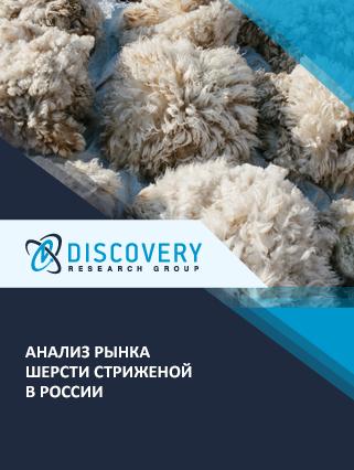 Маркетинговое исследование - Анализ рынка шерсти стриженой в России