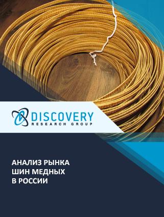 Анализ рынка шин медных в России