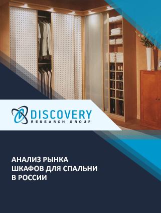 Анализ рынка шкафов для спальни в России