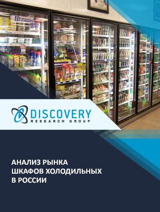 Маркетинговое исследование - Анализ рынка шкафов холодильных в России