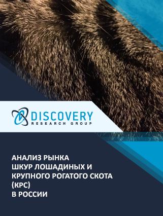 Маркетинговое исследование - Анализ рынка шкур лошадиных и крупного рогатого скота (КРС) в России