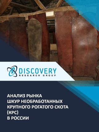 Маркетинговое исследование - Анализ рынка шкур необработанных крупного рогатого скота (КРС) в России