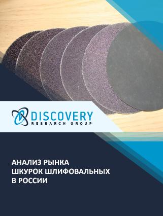 Маркетинговое исследование - Анализ рынка шкурок шлифовальных в России