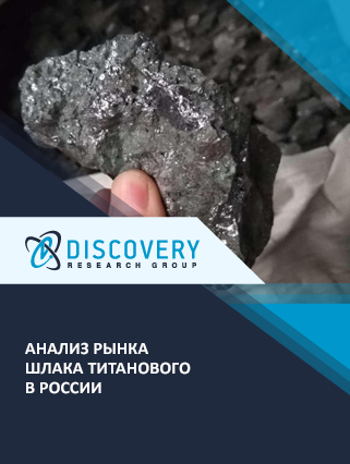 Маркетинговое исследование - Анализ рынка шлака титанового в России