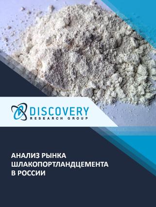 Маркетинговое исследование - Анализ рынка шлакопортландцемента в России