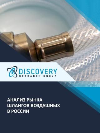 Маркетинговое исследование - Анализ рынка шлангов воздушных в России