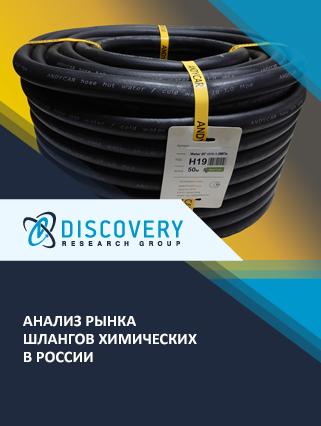 Маркетинговое исследование - Анализ рынка шлангов химических в России