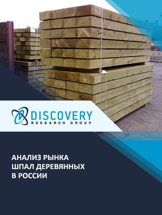 Маркетинговое исследование - Анализ рынка шпал деревянных в России