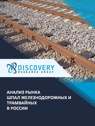 Маркетинговое исследование - Анализ рынка шпал железнодорожных и трамвайных в России