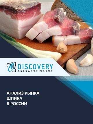 Маркетинговое исследование - Анализ рынка шпика в России