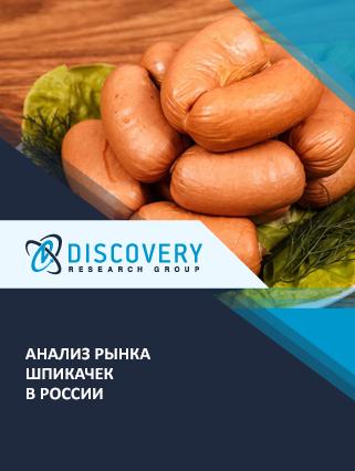 Маркетинговое исследование - Анализ рынка шпикачек в России