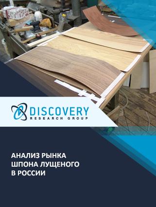 Маркетинговое исследование - Анализ рынка шпона лущеного в России