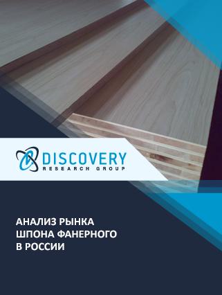 Маркетинговое исследование - Анализ рынка шпона фанерного в России