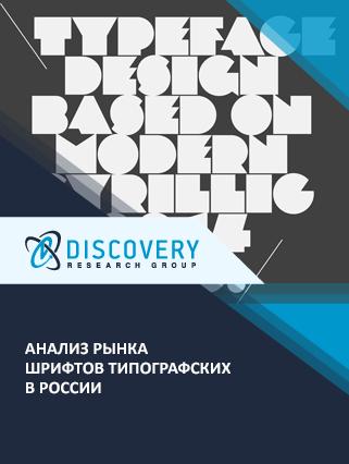 Маркетинговое исследование - Анализ рынка шрифтов типографских в России