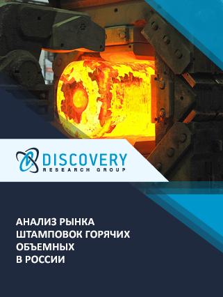 Маркетинговое исследование - Анализ рынка штамповок горячих объемных в России