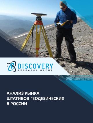 Маркетинговое исследование - Анализ рынка штативов геодезических в России
