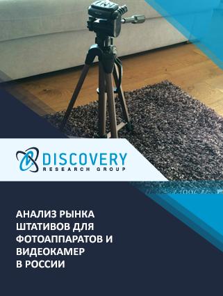 Маркетинговое исследование - Анализ рынка штативов для фотоаппаратов и видеокамер в России