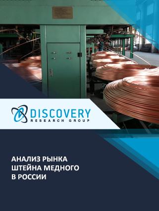 Маркетинговое исследование - Анализ рынка штейна медного в России