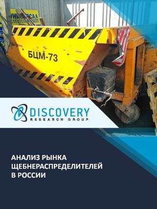 Маркетинговое исследование - Анализ рынка щебнераспределителей в России