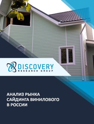Анализ рынка сайдинга винилового в России