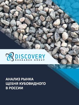 Маркетинговое исследование - Анализ рынка щебня кубовидного в России