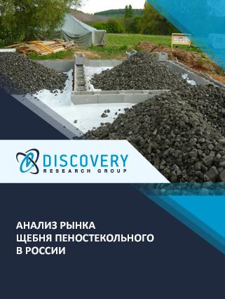 Маркетинговое исследование - Анализ рынка щебня пеностекольного в России