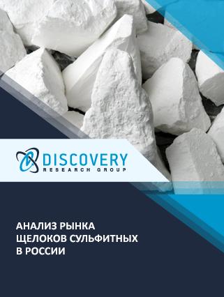 Анализ рынка щелоков сульфитных в России