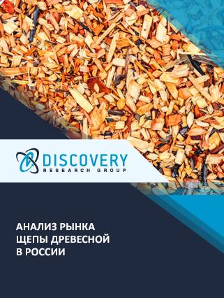 Маркетинговое исследование - Анализ рынка щепы древесной в России