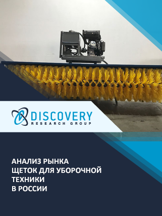 Анализ рынка щеток для уборочной техники в России