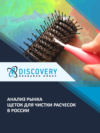 Маркетинговое исследование - Анализ рынка щеток для чистки расчесок в России