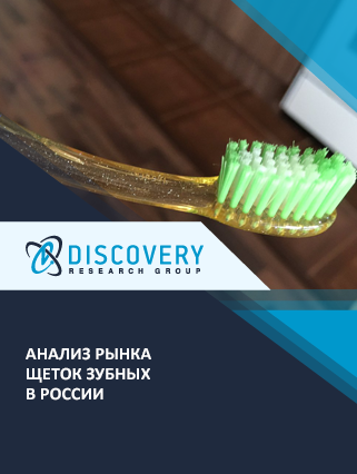 Маркетинговое исследование - Анализ рынка щеток зубных в России