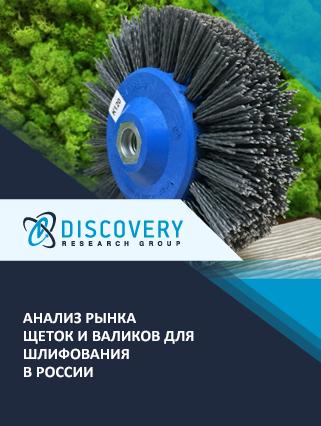 Маркетинговое исследование - Анализ рынка щеток и валиков для шлифования в России