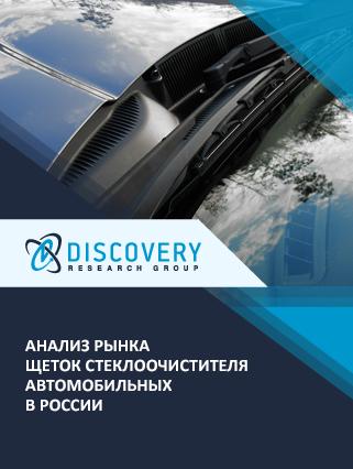 Маркетинговое исследование - Анализ рынка щеток стеклоочистителя автомобильных в России