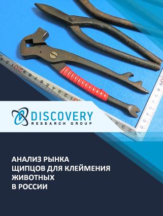 Маркетинговое исследование - Анализ рынка щипцов для клеймения животных в России