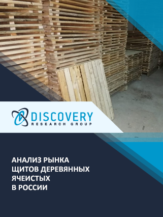 Маркетинговое исследование - Анализ рынка щитов деревянных ячеистых в России