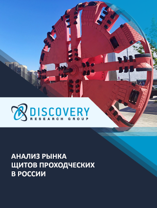 Маркетинговое исследование - Анализ рынка щитов проходческих в России