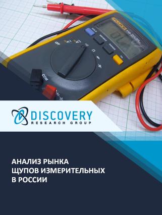 Маркетинговое исследование - Анализ рынка щупов измерительных в России