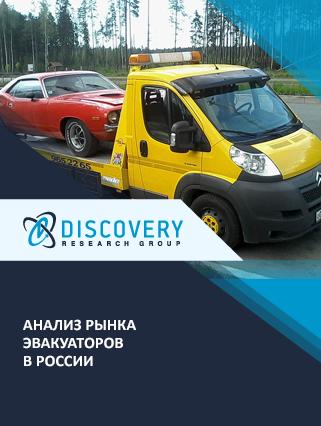Маркетинговое исследование - Анализ рынка эвакуаторов в России