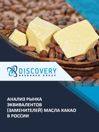 Маркетинговое исследование - Анализ рынка эквивалентов (заменителей) масла какао в России