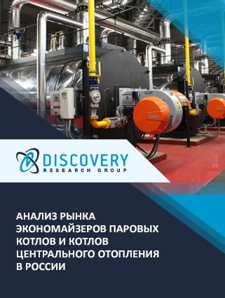 Маркетинговое исследование - Анализ рынка экономайзеров паровых котлов и котлов центрального отопления в России