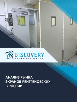 Маркетинговое исследование - Анализ рынка экранов рентгеновских в России