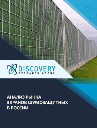 Маркетинговое исследование - Анализ рынка экранов шумозащитных в России