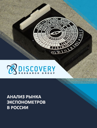 Маркетинговое исследование - Анализ рынка экспонометров в России