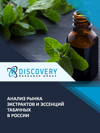 Маркетинговое исследование - Анализ рынка экстрактов и эссенций табачных в России