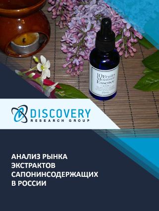 Маркетинговое исследование - Анализ рынка экстрактов сапонинсодержащих в России