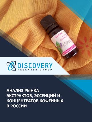 Маркетинговое исследование - Анализ рынка экстрактов, эссенций и концентратов кофейных в России