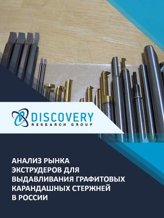 Маркетинговое исследование - Анализ рынка экструдеров для выдавливания графитовых карандашных стержней в России