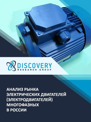 Маркетинговое исследование - Анализ рынка электрических двигателей (электродвигателей) многофазных в России